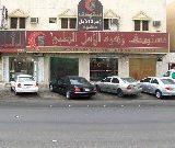 مستوصف زهره الامل الطبي 2 في الرياض