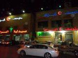 مستوصف البراك الطبى في الرياض
