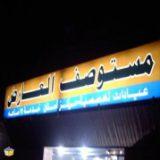 مستوصف العارض في الرياض