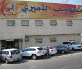 مستوصف الثميري الاهلي 1 في الرياض