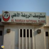 مستوصف الروضه الاهلى في الرياض