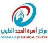 مستوصف اسرة المجد الطبي في الرياض