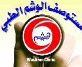 مستوصف الوشم الطبى في الرياض
