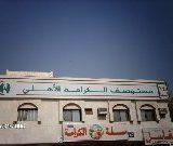 مستوصف الكرامه الاهلي في الرياض