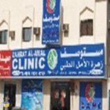 مستوصف زهرة الامل الطبي في الرياض