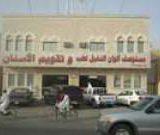مستوصف الوان النخيل لطب وتقويم الاسنان في الرياض