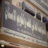 مستوصف العالمي لطب الاسنان في الرياض