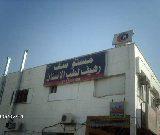 مستوصف رهيف لطب الاسنان اسنان في الرياض