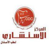 المركز الاستشاري لطب الاسنان اسنان في الرياض