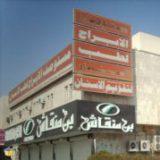 مستوصف الابراج لطب الاسنان اسنان في الرياض