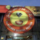 مركز الرضوان لطب الاسنان في الرياض