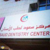 مستوصف سعود لطب الاسنان اسنان في الرياض