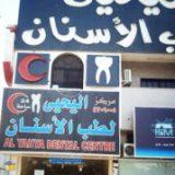 مركز اليحيي لطب الاسنان في الرياض