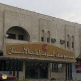مستوصف المرمر لطب الاسنان في الرياض
