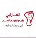 مستوصف الفارابى لطب الاسنان الاهلي في الرياض