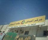 مستوصف الجافل لطب الاسنان في الرياض