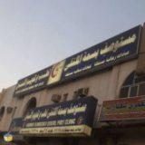 مستوصف بسمة الملتقى لطب الاسنان في الرياض