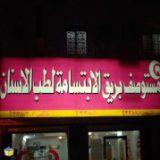 مستوصف بريق الابتسامه لطب الاسنان في الرياض