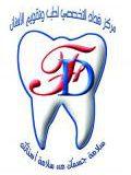 مستوصف فداد التخصصى لطب الاسنان في الرياض