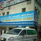 مستوصف المصيف الطبي الشامل في الرياض