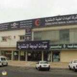 مستوصف عيادات البديعه الاستشاريه في الرياض