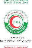 المستوصف النموذجي الطبي في الرياض
