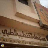 مستوصف انوار العندليب الطبي في الرياض
