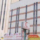 مستوصف العليا الدولي في الرياض
