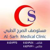 مستوصف الصرح الطبي في الرياض