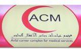 مجمع عيادات ركن الانفال الطبي في الرياض