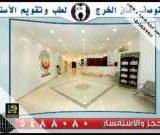 مستوصف افاق الخرج لطب الاسنان في الرياض