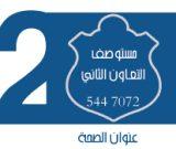 مستوصف التعاون الثاني في الرياض
