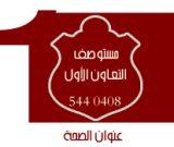 مستوصف التعاون الاهلى في الرياض