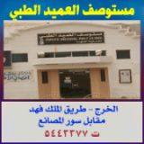 مستوصف العميد الطبي في الرياض
