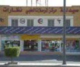 مستوصف المرسلات الطبي في الرياض
