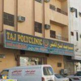 مستوصف التاج الاهلى في الرياض