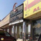 مستوصف الامين الطبى في الرياض