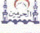 مستوصف الحرمين الطبي في جدة