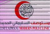 مستوصف السليماني الحديث في جدة