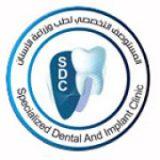 المستوصف التخصصي لطب الاسنان في الرياض