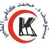 مستوصف الدكتور محمد حسن كافي الطبي في جدة