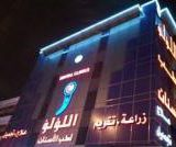 مركز اللؤلؤة لطب الاسنان في الرياض