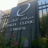 عيادات الداليا في جدة