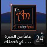 مستوصف عبدالله ال مزهر لطب الاسنان في عسير