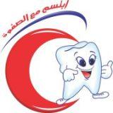 مستوصف الصفوة لطب الاسنان في نجران