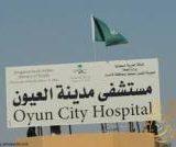 مستشفى مدينة العيون عيون في الاحساء