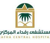 مستشفى الرفحاء المركزي الطب العام في