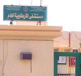 مستشفى الارطاوية الطب العام في الرياض