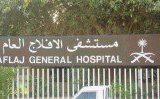 مستشفى الافلاج العام الطب العام في الرياض