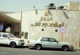 مجمع الملك سعود الطبي الطب العام في الرياض